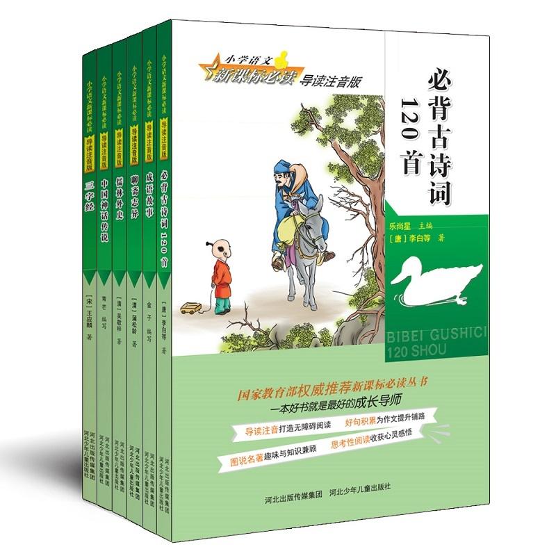 【小学语文新课标必读导读注音版必备古诗词