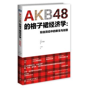 田中秀臣《AKB48的格子裙经济学》中文版上市