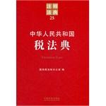 中华人民共和国税法典——注释法典25