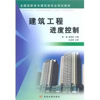 建筑工程进度控制(全国高职高专