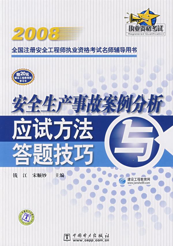 008全国注册安全工程师执业资格考试名师辅导