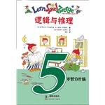 5岁智力升级(数学游戏书,全五册)