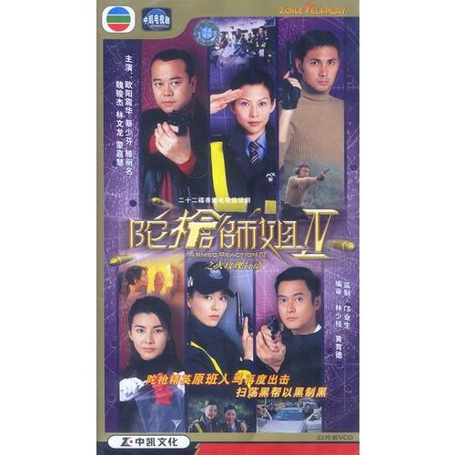 陀枪师姐IV 之火玫瑰行动 二十二碟香港电视连续剧 22VCD