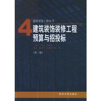 建筑装饰装修工程预算与招投标 第二版 建筑装饰工程丛书 4