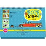 2012父与子漫画台历书