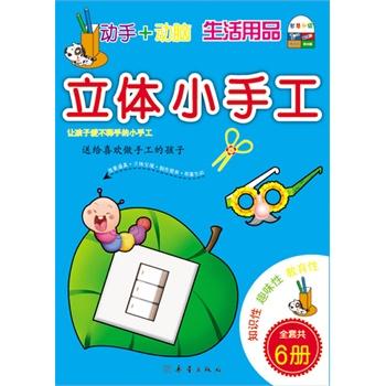 生活用品-交通工具-儿童简笔画-全二册