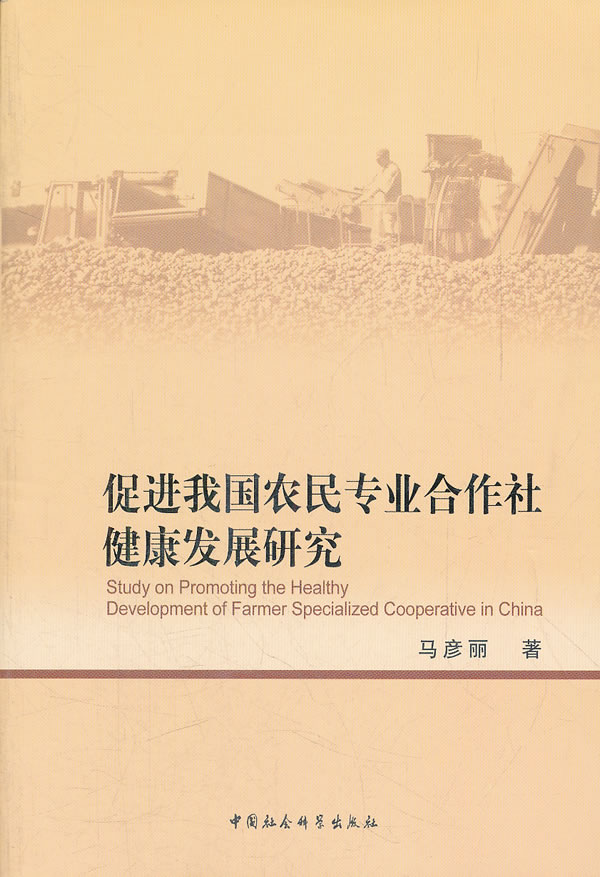 {2016年我国农民专业合作社发展数量}.