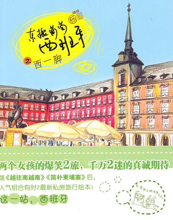 《东搬葡萄西班牙之西一脚》电子书下载 - 电子书下载 - 电子书下载