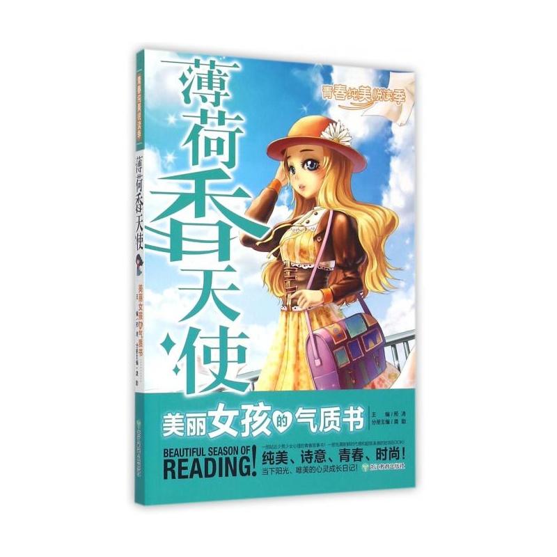 【薄荷香女孩(纯美天使的歌曲书)/女生美丽悦读气质爱听青春图片