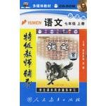 特级教师辅导语文:七年级上册(6CD-ROM)