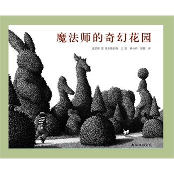 魔法师的奇幻花园(荣获凯迪克大奖、纽约时报年度最佳绘本,村上春树推崇的大师之作)