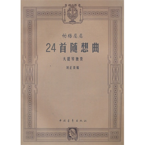 帕格尼尼24首随想曲大提琴独奏图