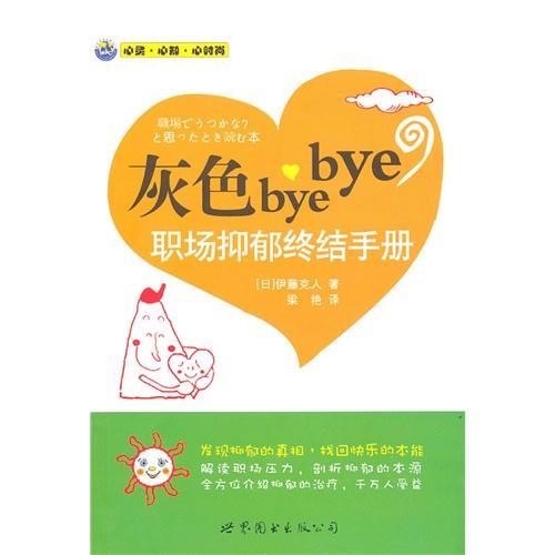 灰色byebye:职场抑郁终结手册
