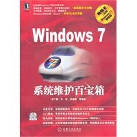 Windows7系统维护百宝箱(附光盘
