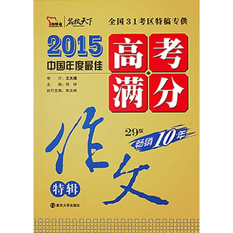 《满分体育2015v满分高中天下作文29版畅销十胶州市名校特长特辑图片