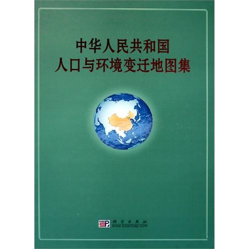 中华人民共和国人口与环境变迁地