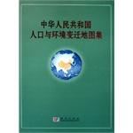 中华人民共和国人口与环境变迁地图集