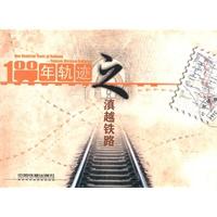 100年轨迹之滇越铁路
