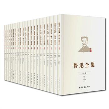 #雅贼#鲁迅全集(全20卷,中国文联出版社)