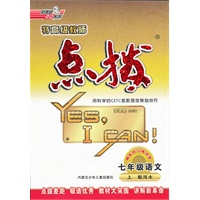七年级:语文・上(配河大)/(2