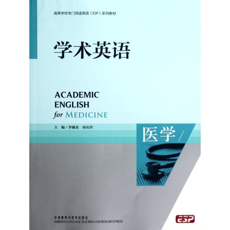 【学术英语(附光盘医学高等学校专门用途英语