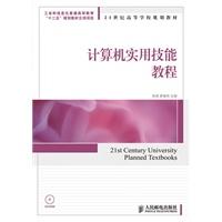 """《计算机实用技能教程(工业和信息化普通高等教育""""十二五""""规划教材立项项目)》封面"""