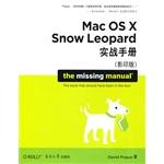 Mac OS X Sonw Leopard实战手册(影印版)
