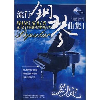 流行钢琴曲集1约定 dvd版