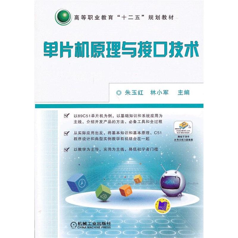 《单片机原理与接口技术》朱玉红,林小军 主编
