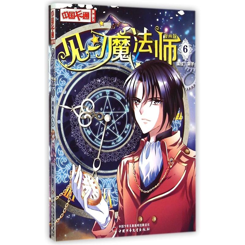 【见习魔法师(漫画版6)/中国图片漫画书卡通】漫画v漫画心脏图片
