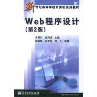 《Web程序设计(第2版)――新世纪高等学校计算机系列教材》封面