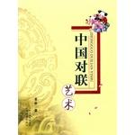 中国对联艺术