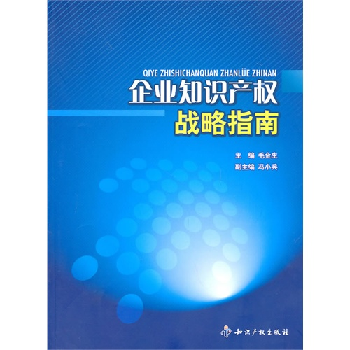 企业知识产权战略指南