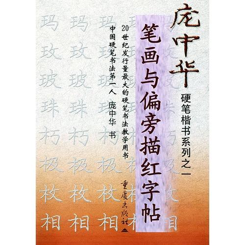 笔画与偏旁描红字帖 庞中华硬笔楷书系列之一