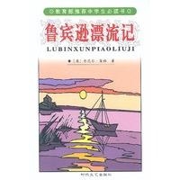 世界文学名著 教育部推荐中学生必读书 1 11