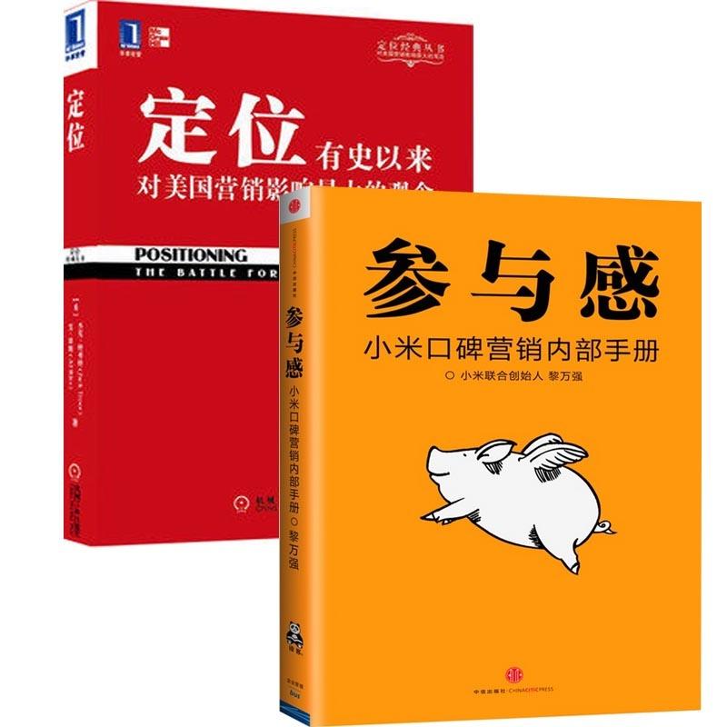 【参与感(小米口碑营销内部手册)+定位(有史以
