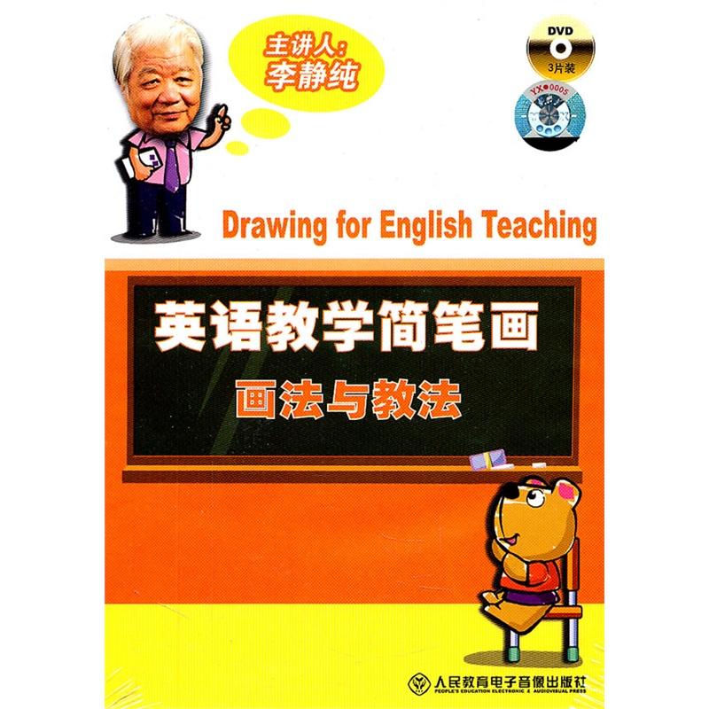 英语教学简笔画:画法与教法(3dvd)价格