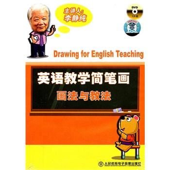 英语教学简笔画:画法与教法(3dvd)