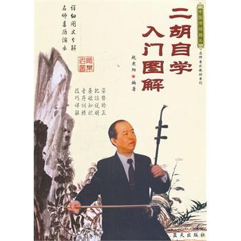 二胡自学入门图解 名师音乐教材系列 包含此书的书单加入高清图片