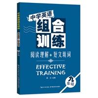 中学英语组合训练 阅读理解+短文填词