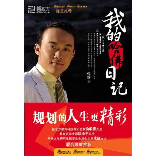 《我的哈佛日记――新东方大愚留学系列丛书》封面