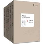 王朔精选集(共5册)