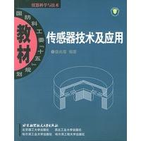 《传感器技术及应用》封面