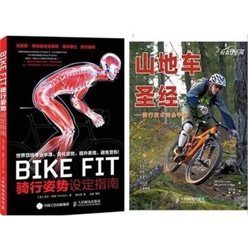 KE FIT 骑行姿势 设定指南 山地车圣经 骑行技