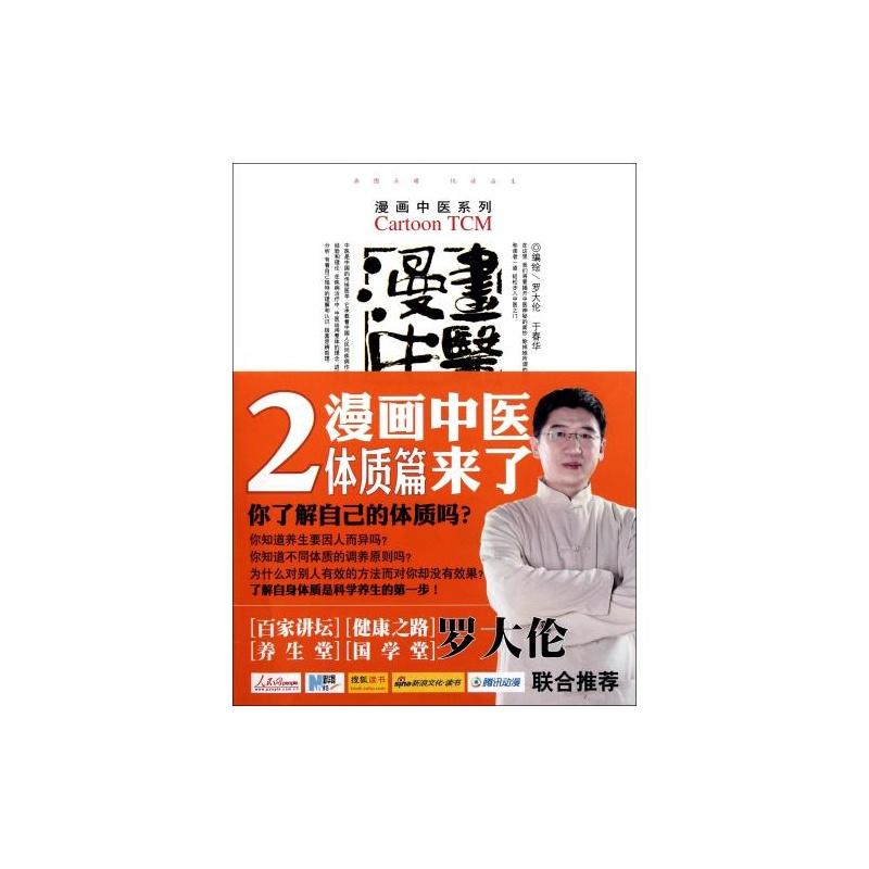 【漫画体质(第2册漫画篇)/中医中医系列罗大伦漫画受帅气bl图片