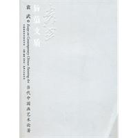《当代中国画艺术论著・旨蕴文质》封面