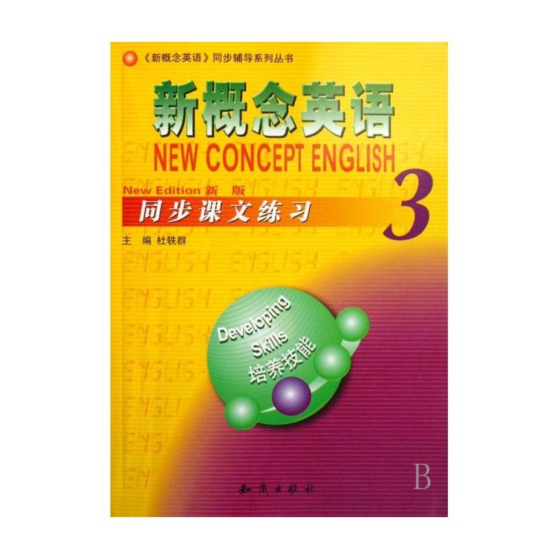 《新概念英语同步课文练习(3)\/新概念英语同步