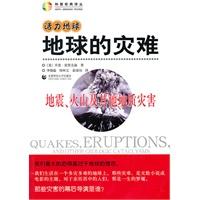《活力地球・地球的灾难―地震、火山及其他地质灾害》封面