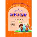 小学生趣味英语阅读 机智小故事