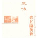 风味:老上海美食